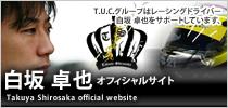 白坂卓也オフィシャルサイト
