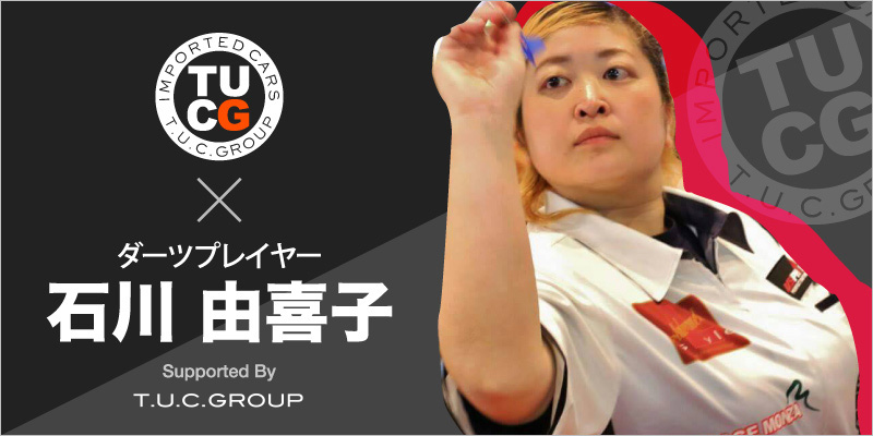 T.U.C.×ダーツプレイヤー石川由喜子