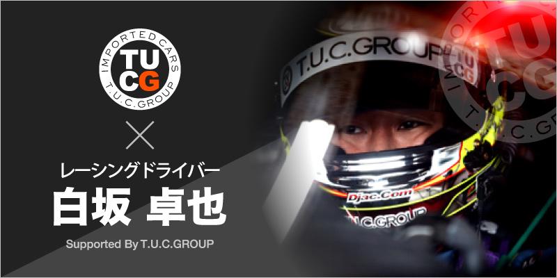 T.U.C.×レーシングドライバー白坂卓也